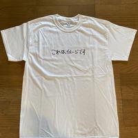 """""""C""""イメージTシャツ(白) Lサイズ"""