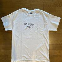 はたらきたいくないTシャツ