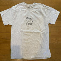 """""""C"""" 半お会計Tシャツ(グレー) Lサイズ"""