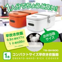コンパクトサイズ 早炊き炊飯器 1合
