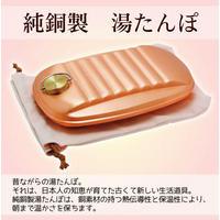 新光堂 純銅製湯たんぽ