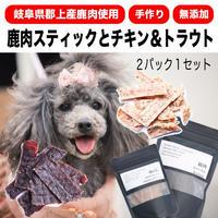 【愛犬用無添加おやつ】鹿肉スティックとチキン&トラウト(2パック1セット)
