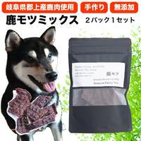 【愛犬用無添加おやつ】鹿肉モツミックス(2パック1セット)