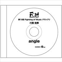 第10回FOMグランプリ「angle/川満祐輝」