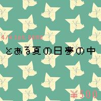 CD「とある夏の日夢の中/4/4(ヨンブンノヨン)」