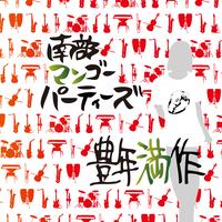 豊年満作 / 南部マンゴーパーティーズ