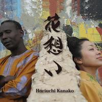 CD「花想い / Kanako Horiuchi」