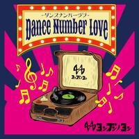 CD「Dance Number Love / ヨンブンノヨン」