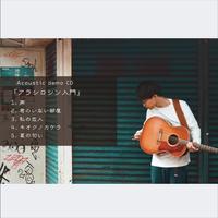 demo CD 「アラシロシン入門」