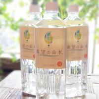 生体ミネラル水「希望の命水」1L