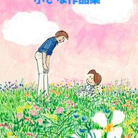 【購入者特典/お一人様一回限り】小さな恋のものがたり「小さな作品集」