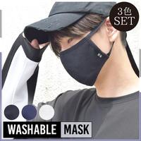 ウォッシャブル 3枚セット 抗菌防臭マスク 0403600