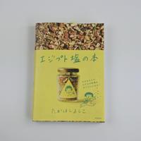 S/S/A/W エジプト塩の本