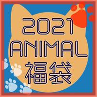 ANIMAL【福袋】【予約販売】