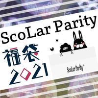 ScoLar Parity【福袋】【予約販売】