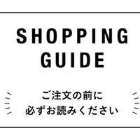 お買い物の前にお読みください
