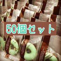 チョコミントドーナツ50個セット