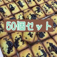 チョコミントフィナンシェ50個セット