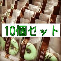 チョコミントドーナツ10個セット