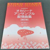 小山京子の オカリーナ アンサンブル叙情曲集 改訂版