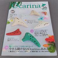 【雑誌】オカリーナ vol.26