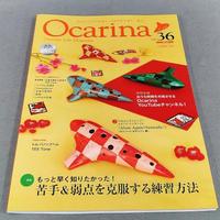 【雑誌】Ocarina/オカリーナ 36 CD付