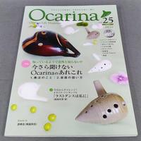【雑誌】オカリーナ(25)
