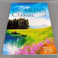 Ocarina Classic vol.2