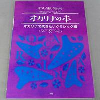 オカリナ やさしく楽しく吹けるオカリナの本 【オカリナで吹きたいクラシック編】