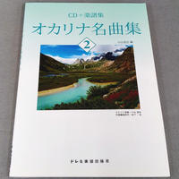 オカリナ名曲集2 CD+楽譜集 模範演奏CD付