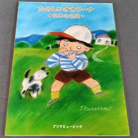 たのしいオカリーナ ◆日本の名曲◆