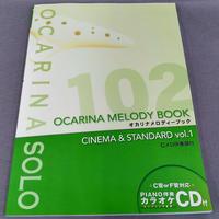 オカリナソロ譜 オカリナメロディーブック1 シネマ&スタンダード CD&Cメロ伴奏譜付