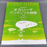 小山京子のオカリーナアンサンブル曲集 2訂版 運指・解説付き