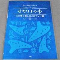 オカリナ やさしく楽しく吹けるオカリナの本 【心に響く癒しのメロディー編】