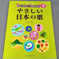 F調管用 オカリナで吹く やさしい日本の歌 ピアノ伴奏CD付