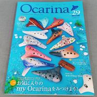 【雑誌】オカリーナ vol.29