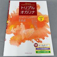 トリプル・オカリナ コンサート・レパートリー名曲編 Vol.2 CD付