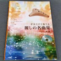 [伴奏CD付]オカリナで奏でる 麗しの名曲集 第2版