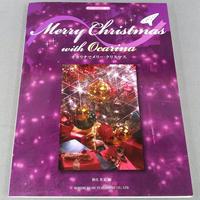 オカリナでメリー・クリスマス CD+パート譜付