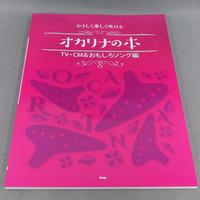 やさしく楽しく吹けるオカリナの本 TV・CM&おもしろソング編