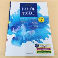 トリプル・オカリナ コンサート・レパートリー名曲編 Vol.1 CD付