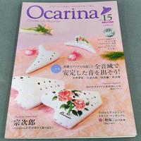 【雑誌】Ocarina/オカリーナ 15 Winter CD付