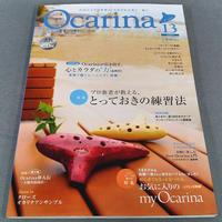 【雑誌】Ocarina/オカリーナ 13 CD付