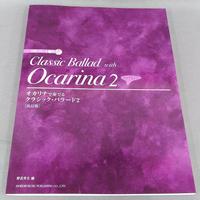オカリナで奏でる/クラシック・バラード(2)【改訂版】