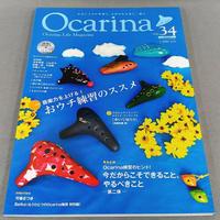 【雑誌】オカリーナ(34)