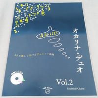 オカリナ・デュオ Vol.2