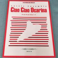 たのしくアンサンブル チャオ・チャオ・オカリーナ三重奏~五重奏
