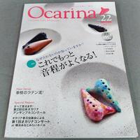 【雑誌】オカリーナ(22)