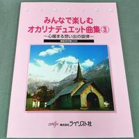 みんなで楽しむ オカリナデュエット曲集3 練習用伴奏CD付