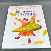 CD BOOK 小山京子の 楽しいオカリーナ アンサンブル曲集